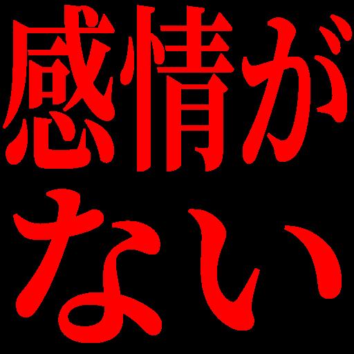 :kanjouganai: